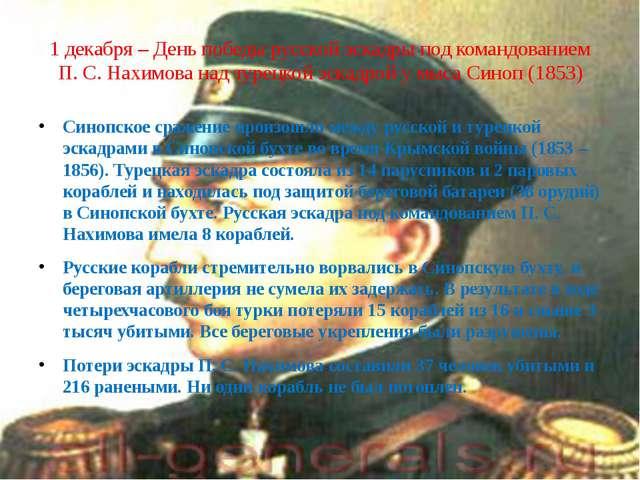 1 декабря – День победы русской эскадры под командованием П. С. Нахимова над...