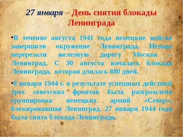 27 января – День снятия блокады Ленинграда В течение августа 1941 года немецк...