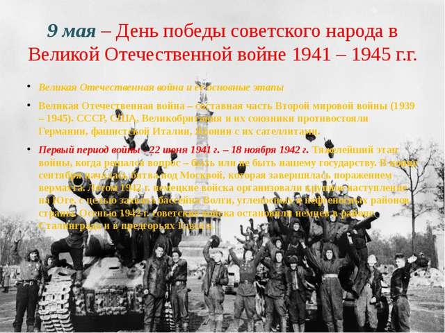 9 мая – День победы советского народа в Великой Отечественной войне 1941 – 19...