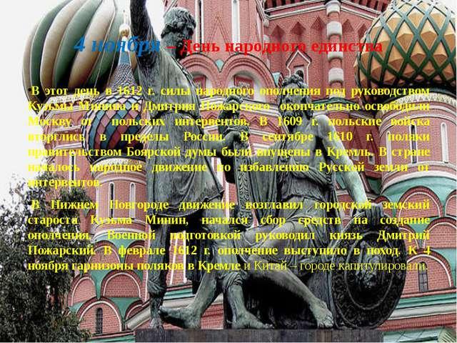 4 ноября – День народного единства В этот день в 1612 г. силы народного ополч...