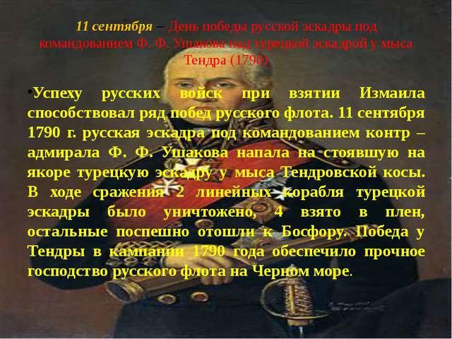 11 сентября – День победы русской эскадры под командованием Ф. Ф. Ушакова над...