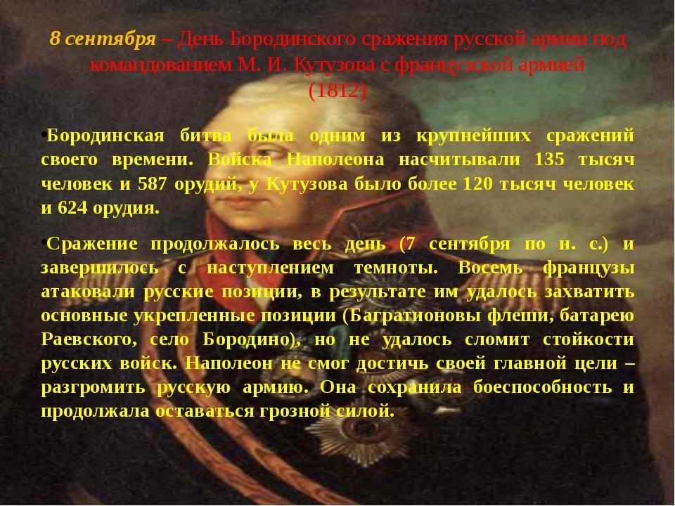 8 сентября – День Бородинского сражения русской армии под командованием М. И....