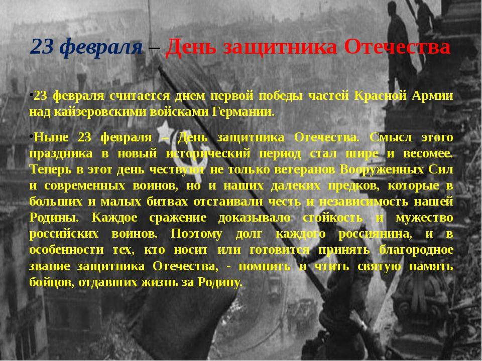 23 февраля – День защитника Отечества 23 февраля считается днем первой победы...