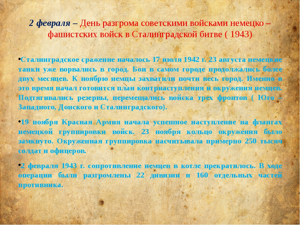 2 февраля – День разгрома советскими войсками немецко – фашистских войск в Ст...