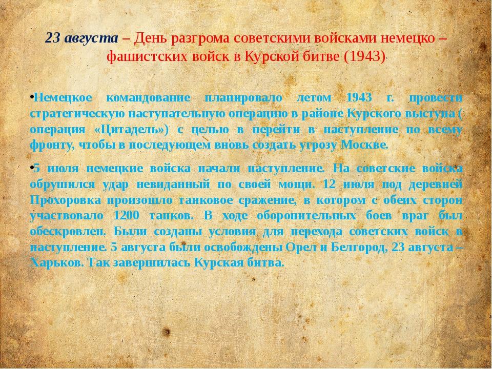 23 августа – День разгрома советскими войсками немецко – фашистских войск в К...