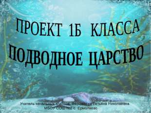 Учитель начальных классов: Фаршатова Татьяна Николаевна МБОУ СОШ №2 с. Ермола
