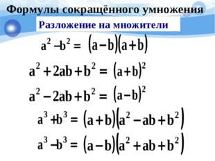 Формулы сокращённого умножения Разложение на множители