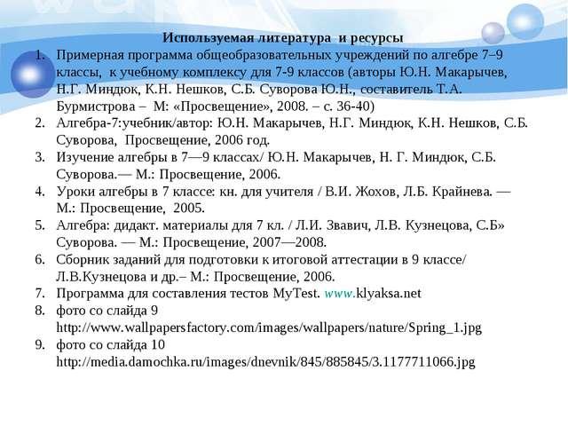 Используемая литература и ресурсы Примерная программа общеобразовательных учр...