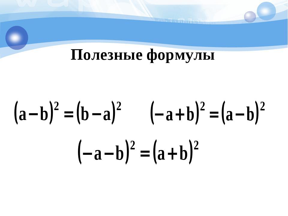 Полезные формулы
