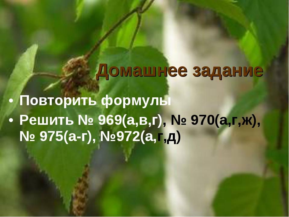 Домашнее задание Повторить формулы Решить № 969(а,в,г), № 970(а,г,ж), № 975(а...