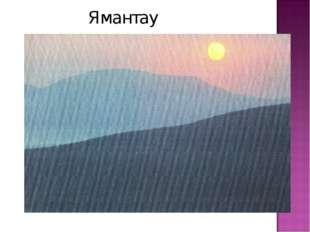 Ямантау