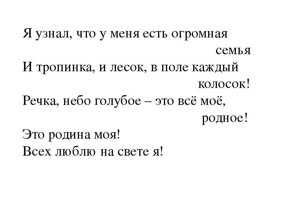 Стих про родину из фильма брат текст