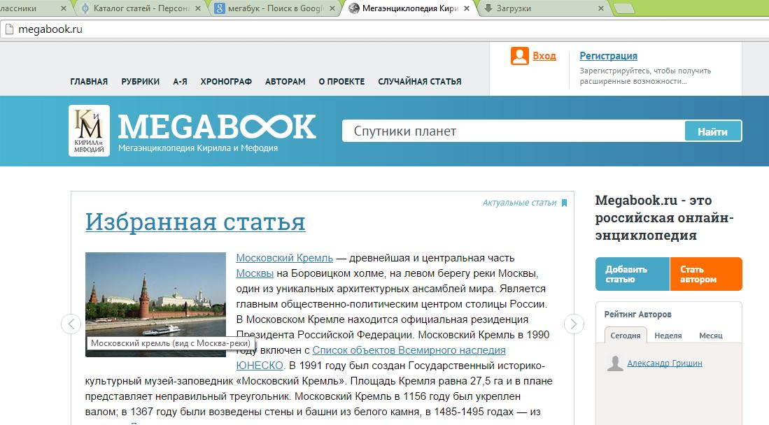 C:\Users\Дом\Desktop\2014-09-04 23-53-35 Скриншот экрана.png