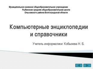 Справочник— издание практического назначения с кратким изложением сведений в
