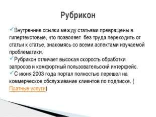 Глоссарий Служба тематических толковых словарей Основные темы: Управление Эко