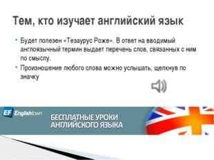 одна из самых известных русскоязычных универсальных энциклопедий наряду с Б