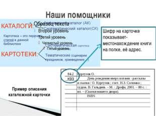 Мир Энциклопедий Русскоязычные энциклопедические издания Каталог содержит мно