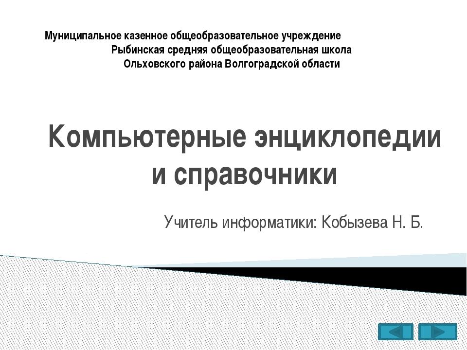 Справочник— издание практического назначения с кратким изложением сведений в...