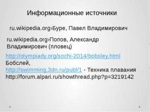 ru.wikipedia.org›Буре, Павел Владимирович ru.wikipedia.org›Попов, Александр