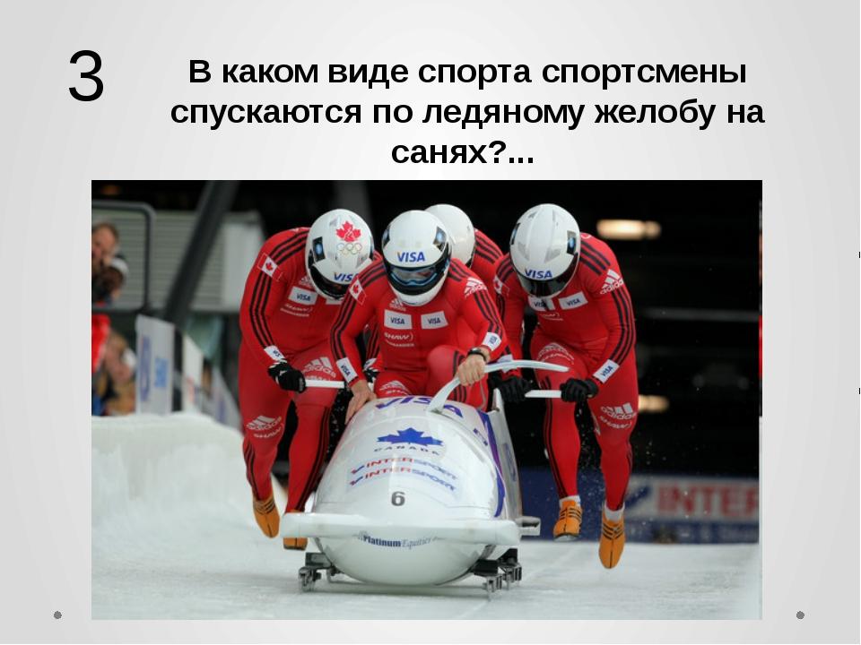 В каком виде спорта спортсмены спускаются по ледяному желобу на санях?... 3