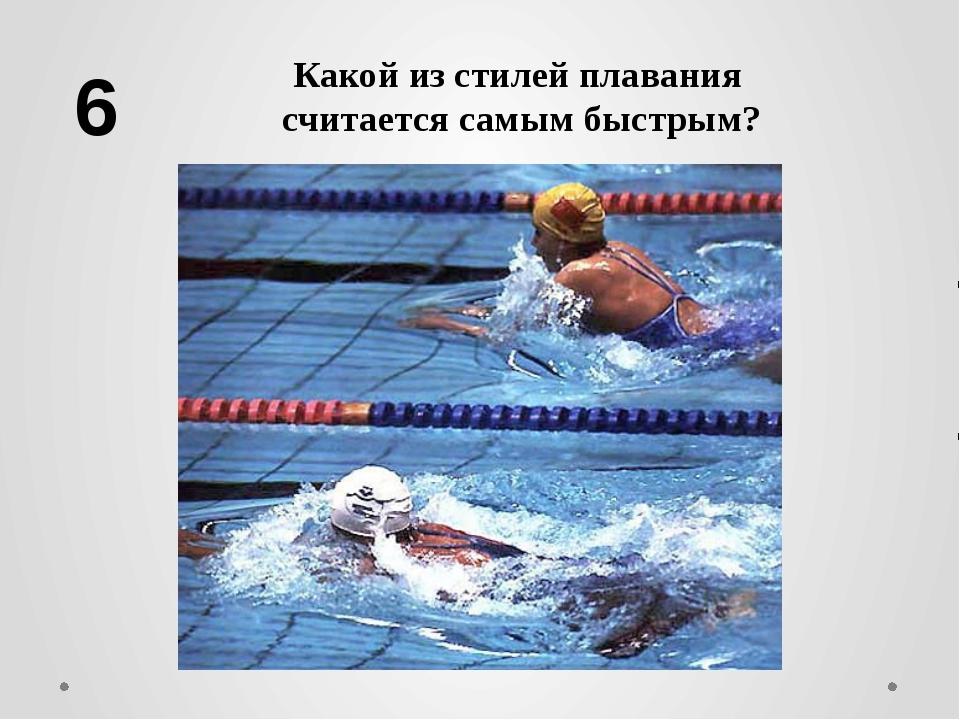 Какой из стилей плавания считается самым быстрым? 6