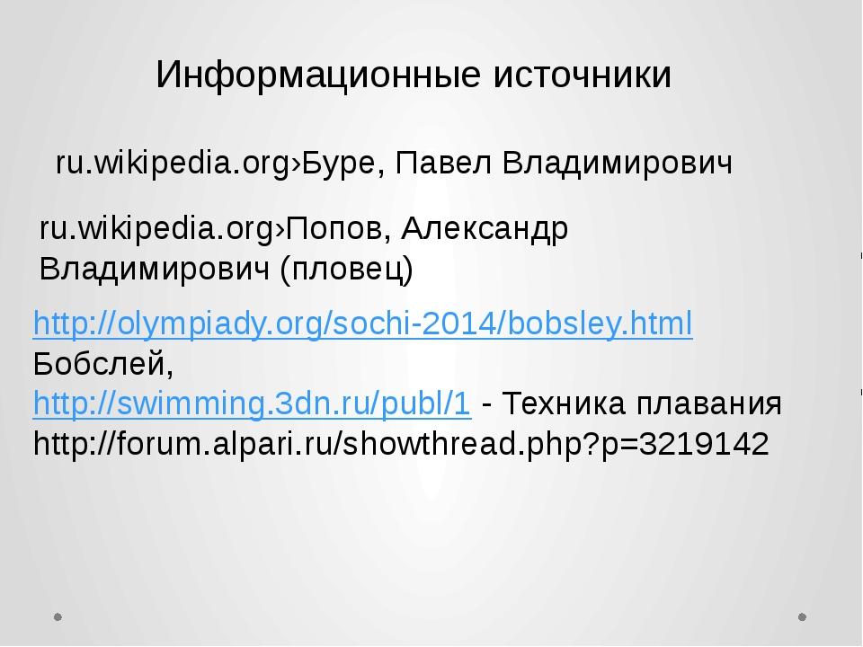 ru.wikipedia.org›Буре, Павел Владимирович ru.wikipedia.org›Попов, Александр...