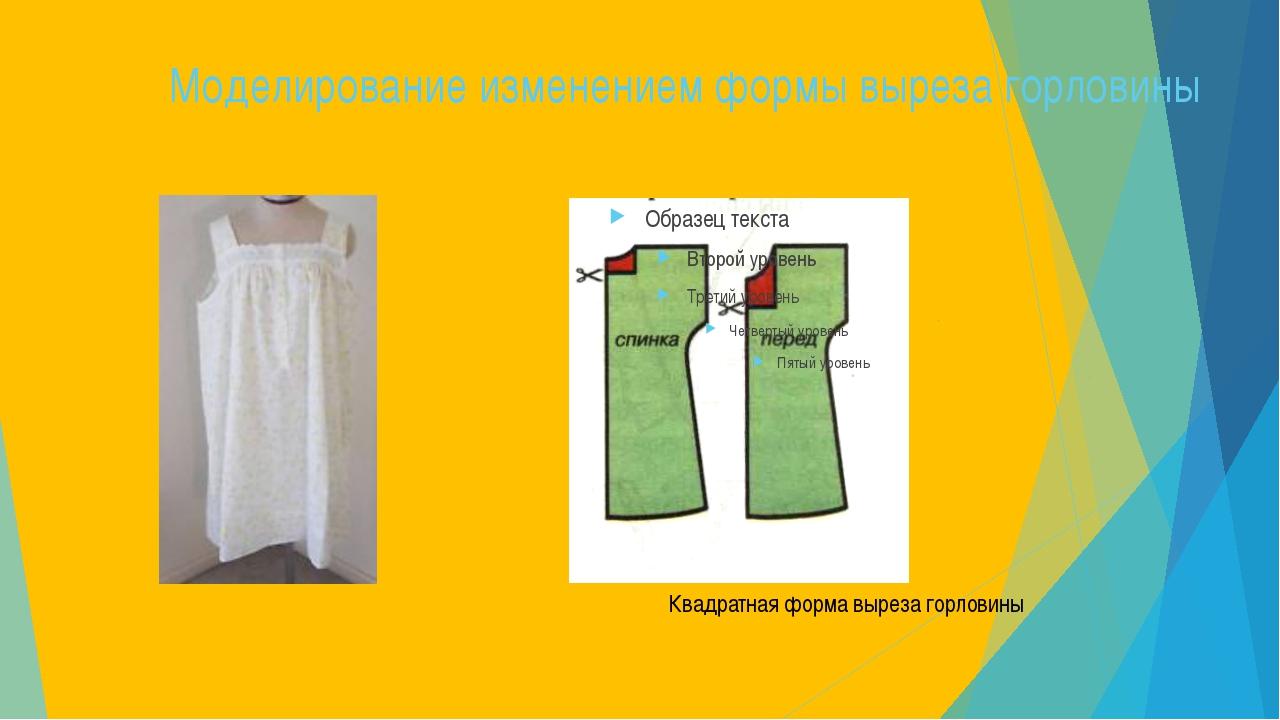 Моделирование изменением формы выреза горловины Квадратная форма выреза горло...