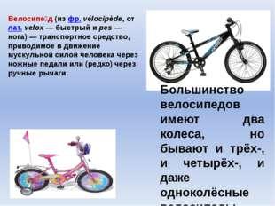 Велосипе́д (из фр.vélocipède, от лат.velox— быстрый и pes— нога)— трансп