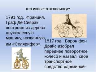 КТО ИЗОБРЕЛ ВЕЛОСИПЕД? 1791 год. Франция. Граф Де Сиврак построил из дерева