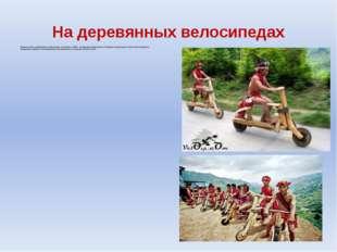 На деревянных велосипедах Впервые гонки на деревянных велосипедах состоялись