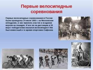 Первые велосипедные соревнования Первые велосипедные соревнования в России бы