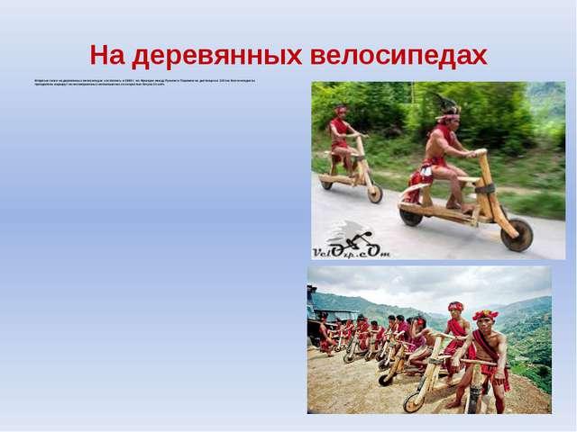 На деревянных велосипедах Впервые гонки на деревянных велосипедах состоялись...
