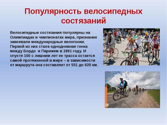 Популярность велосипедных состязаний Велосипедные состязания популярны на Оли...