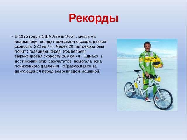 Рекорды В 1975 году в США Авель Эбот , мчась на велосипеде по дну пересохшего...