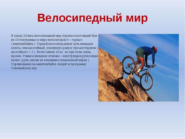 Велосипедный мир В конце 20 века велосипедный мир пережил настоящий бум : из...