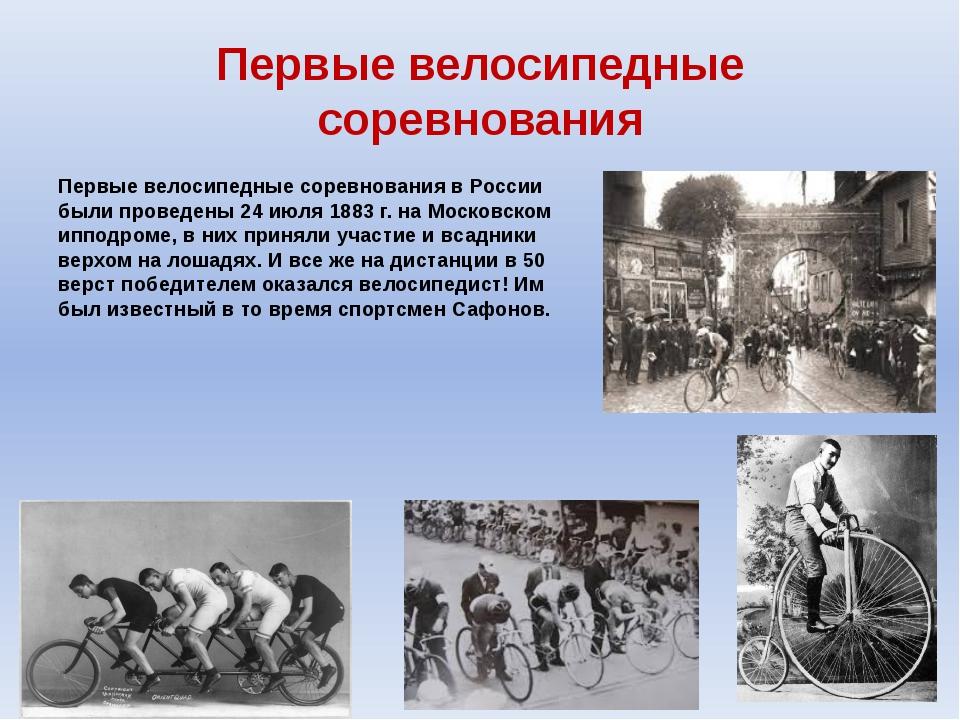 Первые велосипедные соревнования Первые велосипедные соревнования в России бы...
