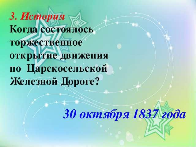3. История Когда состоялось торжественное открытие движения по Царскосельской...