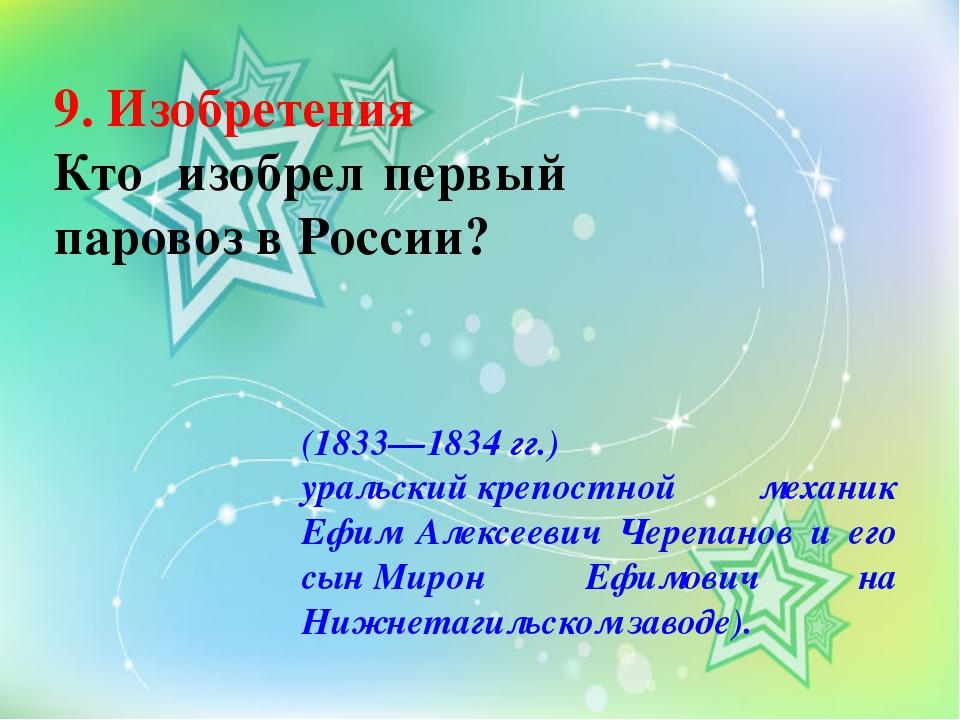(1833—1834 гг.) уральскийкрепостной механик Ефим Алексеевич Черепанов и его...