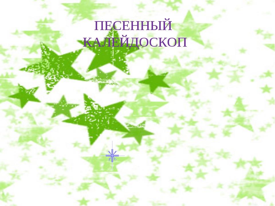 ПЕСЕННЫЙ КАЛЕЙДОСКОП