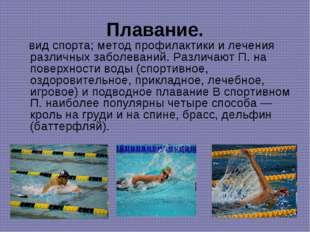 Плавание. вид спорта; метод профилактики и лечения различных заболеваний. Раз