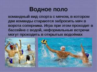 Водное поло командный вид спорта с мячом, в котором две команды стараются заб