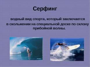 Серфинг водный вид спорта, который заключается в скольжении на специальной до
