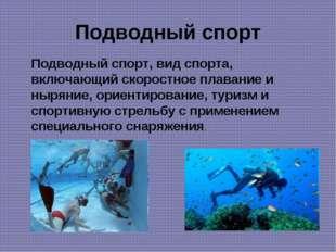 Подводный спорт Подводный спорт, вид спорта, включающий скоростное плавание и