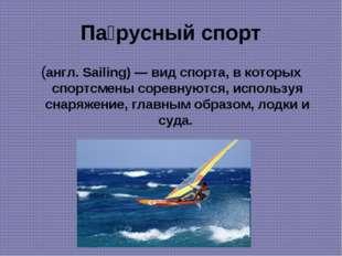 Па́русный спорт (англ. Sailing) — вид спорта, в которых спортсмены соревнуютс