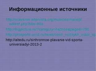 Информационные источники http://scavener.altervista.org/musicissima/wip/wikir