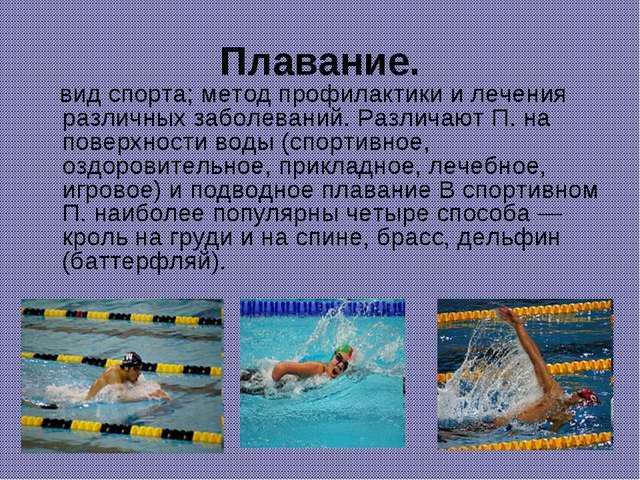 Плавание. вид спорта; метод профилактики и лечения различных заболеваний. Раз...