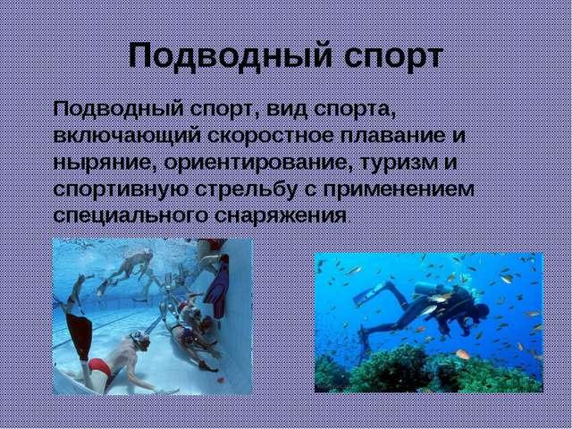 Подводный спорт Подводный спорт, вид спорта, включающий скоростное плавание и...