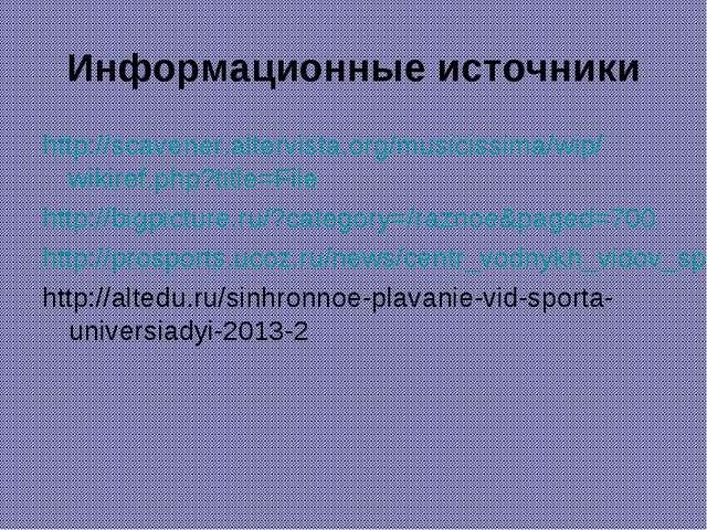 Информационные источники http://scavener.altervista.org/musicissima/wip/wikir...