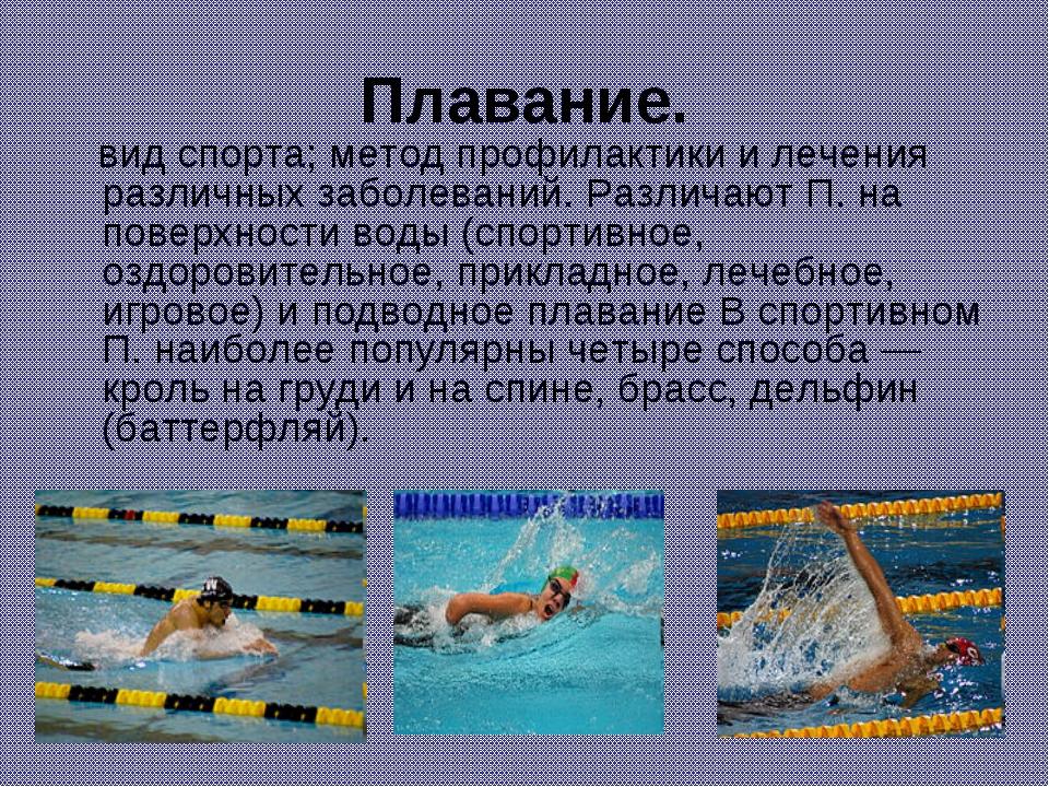Лучшему пловцу открытка