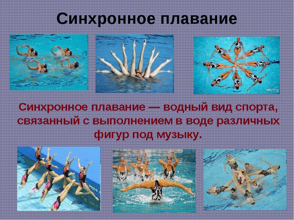 Синхронное плавание Синхронное плавание — водный вид спорта, связанный с выпо...